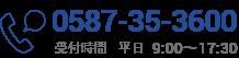0587-35-3600 受付時間 平日 9:00~17:30